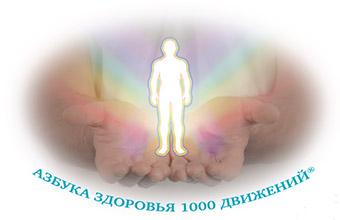 Азбука здоровья 1000 движений 1,2,3,4,5,6,7,8 е-книги