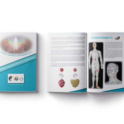 Азбука здоровья 1000 движений-e-книга 2