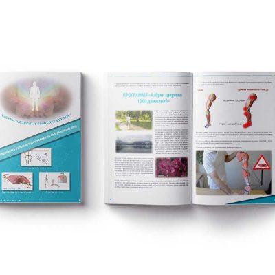 Азбука здоровья 1000 движений-e-книга 3