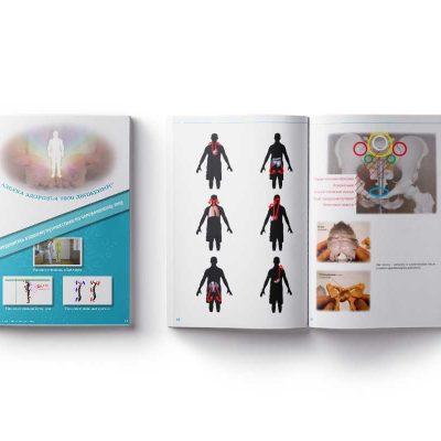 Азбука здоровья 1000 движений-e-книга 4