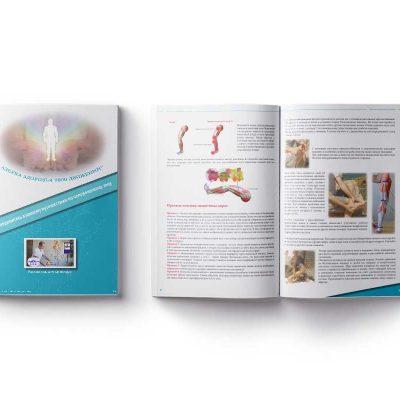 Азбука здоровья 1000 движений-e-книга 5