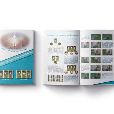 Азбука здоровья 1000 движений-e-книга 6