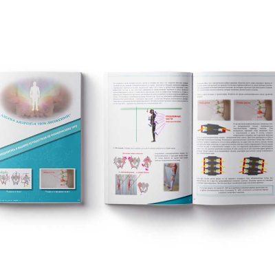 Азбука здоровья 1000 движений-e-книга 7