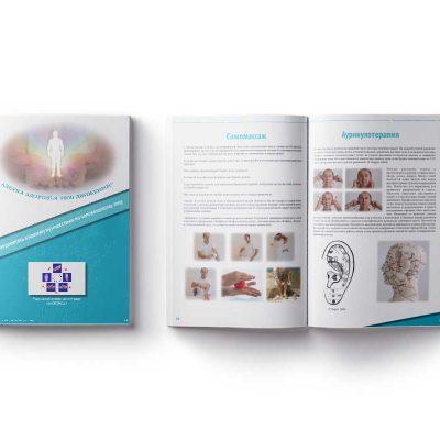 Азбука здоровья 1000 движений-e-книга 8